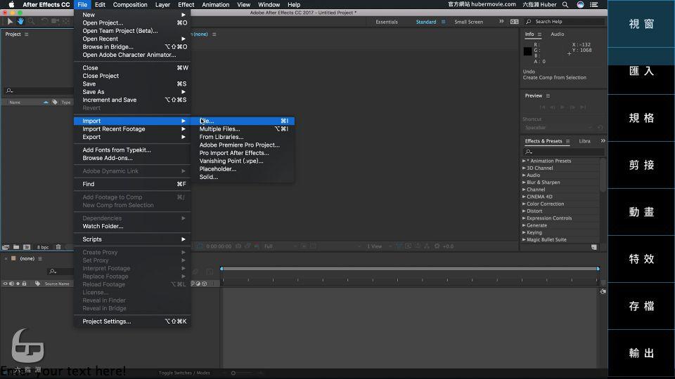 After Effects 教學:基礎操作 (視窗、匯入、規格、剪接、動畫、特效、存檔、輸出)